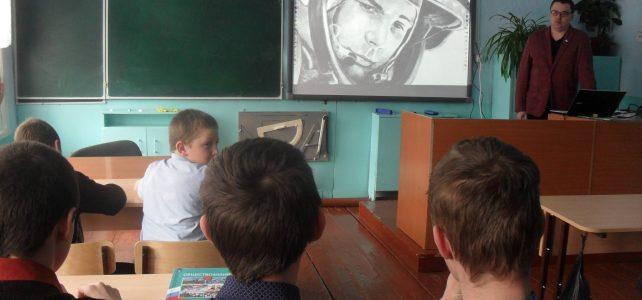 Классный час в честь 60-летия со дня полета в космос Ю.А. Гагарина