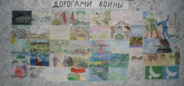Выставки рисунков к 76-летию Победы в Великой Отечественной войне
